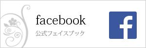 佐藤ユリバレエスクール公式フェイスブック